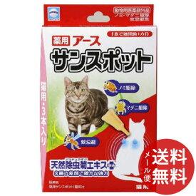 【メール便送料無料】アース・バイオケミカル 薬用アースサンスポット 猫用 3本入 1個