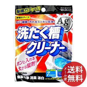 【メール便送料無料】ウエ・ルコ 洗たく槽クリーナーAg 70g 1個 ※テレビで話題の過炭酸ナトリウム・酸素系漂白剤