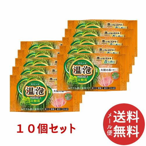 【メール便送料無料】アース製薬 温泡 こだわり森 炭酸湯 大樹の森 ×10個セット