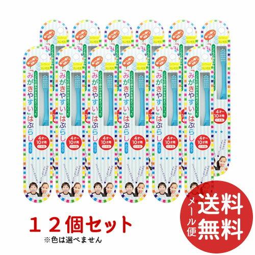 【メール便送料無料】LT-10 「 磨きやすい 」 歯ブラシ こども用 ×12本セット ※色は選べません。