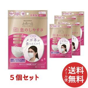 【メール便送料無料】日本バイリーンフルシャットマスクふわっとプリーツタイプ小さめサイズ5枚入り×5個セット