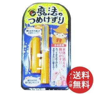 【メール便送料無料】松本金型 魔法のつめけずり オレンジ 1個