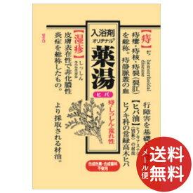 【メール便送料無料】オリヂナル 薬湯 分包 ヒバ 30g 1個