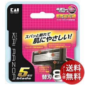 【メール便送料無料】貝印 KAI RAZOR 5枚刃替刃 BSE-8KR5 8個入 1個 (シェービング カミソリ 替え刃)