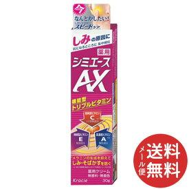 【メール便送料無料】クラシエ 薬用 シミエースAX 30g 1個
