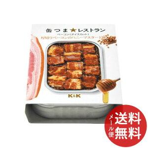 【メール便送料無料】K&K 缶つま★レストラン 厚切りベーコンのハニーマスタード味 105g 1個 (食品・缶詰・つまみ)