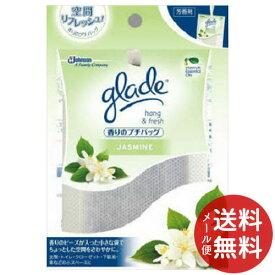 【メール便送料無料】ジョンソン グレード Glade Hang & Fresh 香りのプチバッグ ジャスミン Jasmin 8g 1個