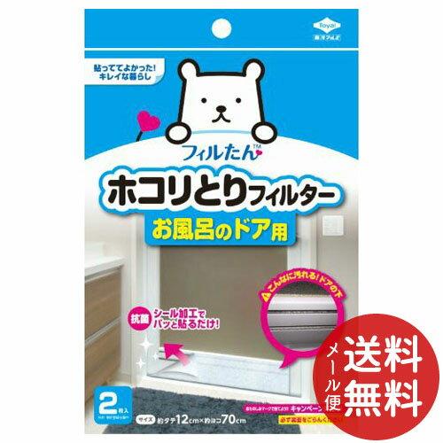 【メール便送料無料】東洋アルミ ホコリとりフィルター お風呂ドア用 1個