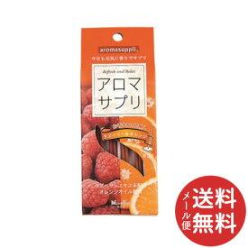 【メール便送料無料】お香 インセンス アロマサプリ ラズベリー&オレンジ スティック 8本 ×2種入 1個