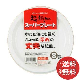 일본 데키시 슈퍼 플레이트 22 cm(내용량: 8장)