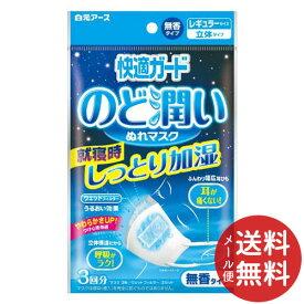 【メール便送料無料】白元アース 快適ガード のど潤いぬれマスク 無香タイプ レギュラーサイズ3セット入