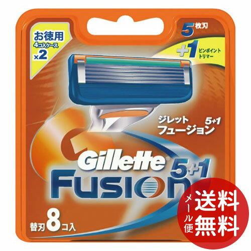 【メール便送料無料】ジレット フュージョン5+1替刃8B