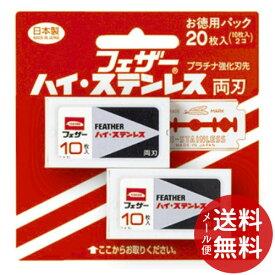 【メール便送料無料】ハイ・ステンレス両刃 20枚入 1個 (カミソリ・替刃・フェザー)