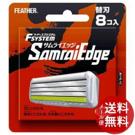 【メール便送料無料】エフシステム替刃 サムライエッジ 8個入 1個 (3枚刃・髭剃り・替刃)