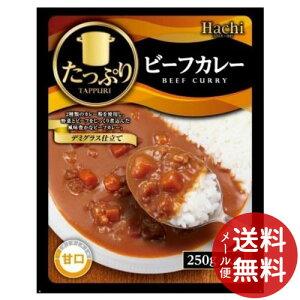【メール便送料無料】ハチ食品 たっぷりビーフカレー 甘口 1個