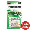 【メール便送料無料】パナソニック Panasonic 充電式エボルタ単4形 4本パック (低容量 お手軽モデル) EVOLTA BK-4LLB/…