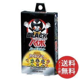 【メール便送料無料】ライテック ブラックパイポ 3本入 1個
