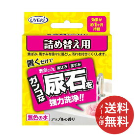 【メール便送料無料】UYEKI キバトール 詰替え 100g 1個