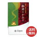 【メール便送料無料】薫寿堂 珈琲のかおり ミニ 35g 1個