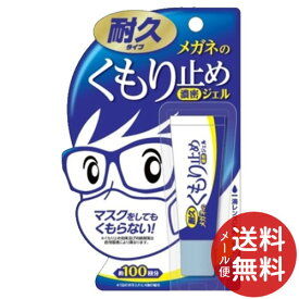 【メール便送料無料】ソフト99 メガネのくもり止め 濃密ジェル 10g 1個