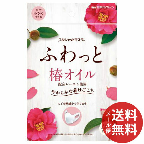【メール便送料無料】日本バイリーン フルシャットマスクふわっと 小さめサイズ 5枚入 1個