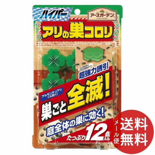 【メール便送料無料】アース製薬 アースガーデン ハイパーアリの巣コロリ 1.0g ×12個入 1個