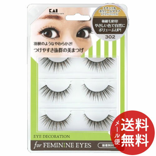 【メール便送料無料】貝印 アイデコレーション for feminine eyes 302 つけまつげ 1個