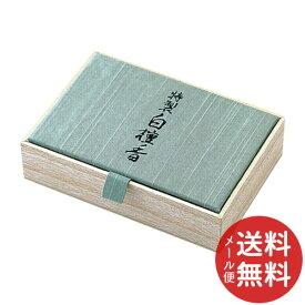 【メール便送料無料】お香 インセンス 特製白檀香 スティック 150本入 1個