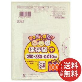 【メール便送料無料】日本サニパック F02 きっちんばたけ 保存袋 中 半透明 100枚入 1個