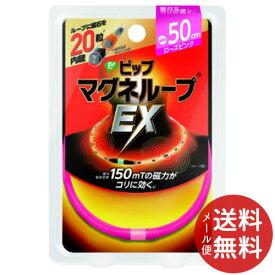 【メール便送料無料】ピップ マグネループEX ローズピンク 50cm 1個