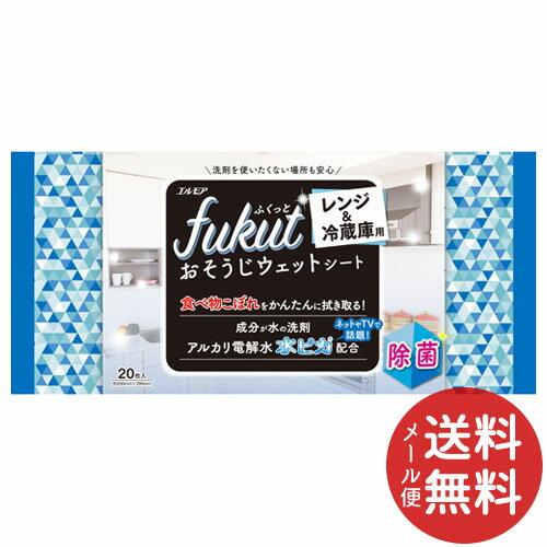 【メール便送料無料】エルモア fukut おそうじシート レンジ&冷蔵庫用 20枚入 1個