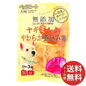 【メール便送料無料】ペッツルート 無添加煮込み鶏ささみ 20g ×3袋入 1個