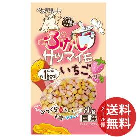 【メール便送料無料】ペッツルート ふかしサツマイモ いちご入り 80g 1個