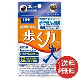 【メール便送料無料】DHC 歩く力 20日分 40粒 19.2g 1個