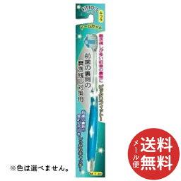 1把川西商務門牙的背面的研磨,剩下,供對策使用的合身普通牙刷