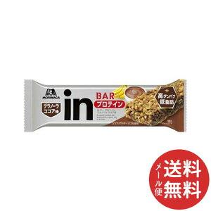 【メール便送料無料】森永製菓 inバー プロテイン グラノーラ ココア味 30g 1個