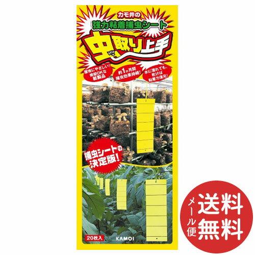 【メール便送料無料】カモ井 虫取り上手 黄色 20枚入 1個