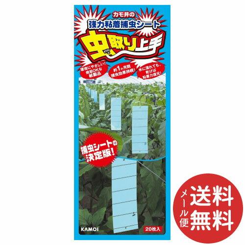 【メール便送料無料】カモ井 虫取り上手 青色 20枚入 1個