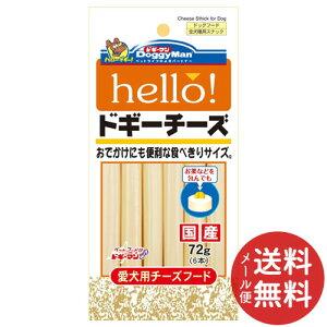 【メール便送料無料】ドギーマン hello! ドギー チーズ 6本入 72g 1個