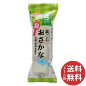 【メール便送料無料】和光堂 手作り応援 はじめての離乳食 裏ごしおさかな 5か月頃から 2.6g 1個