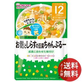 【メール便送料無料】和光堂 グーグーキッチン お麩としらすの豆腐ちゃんぷるー 12か月頃から 80g 1個