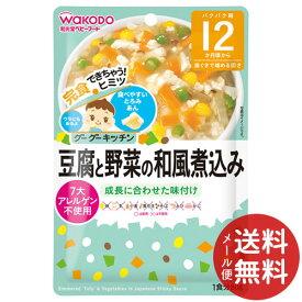 【メール便送料無料】和光堂 グーグーキッチン 豆腐と野菜の和風煮込み 12か月頃から 80g 1個