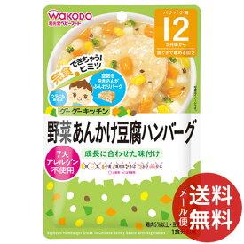 【メール便送料無料】和光堂 グーグーキッチン 野菜あんかけ豆腐ハンバーグ 12か月頃から 80g 1個