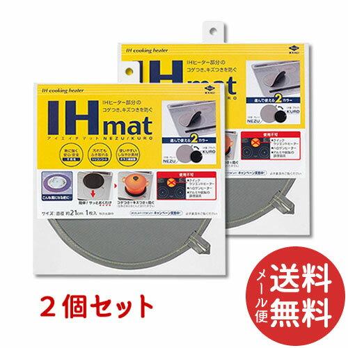 【メール便送料無料】東洋アルミ IHマット NEZU/KURO 1枚入 ×2個セット