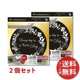 【メール便送料無料】東洋アルミ IHマット SOFTリース ブラック 1枚入 ×2個セット