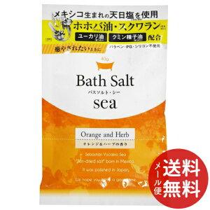 【メール便送料無料】ウエ・ルコ バスソルトシー オレンジアンドハーブの香り 40g 1個