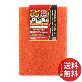 【メール便送料無料】SK11 ナイロンタワシ 極細目 オレンジ #1000 1個