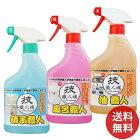 業務用洗剤職人セットガラスお風呂油汚れ落とし3点セット(101-92062-01-60912-01-60938-01)