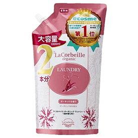 井関産業 La Corbeille ラ コルベイユ オーガニックランドリー 詰替え 約2本分 オーキッドの香り 1000ml 1個
