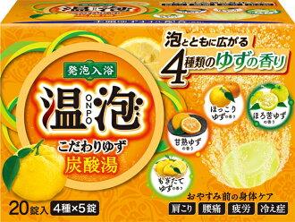 아스제약온포ONPO 엄선 Yuzu 탄산탕 20정(5정 x4종)(입욕제욕실)(4901080555816)